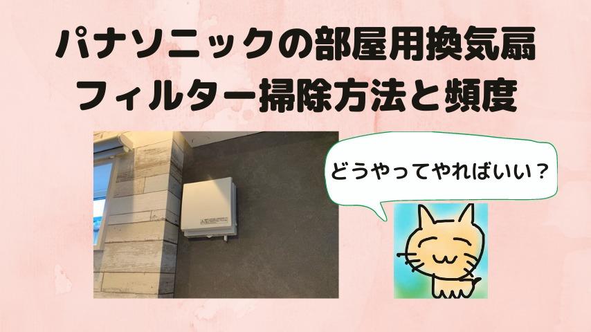 パナソニックの部屋用換気扇のフィルター掃除方法