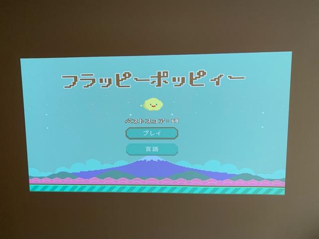 ポップインアラジン2で遊べるゲームのフラッピーホッピィー