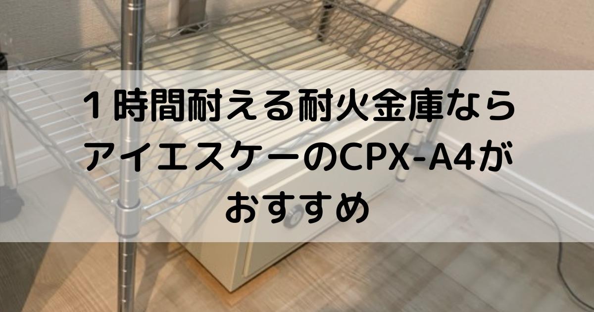 1時間耐える耐火金庫ならアイエスケーのCPX-A4がおすすめ