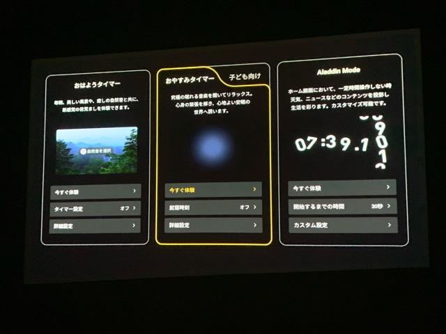 ポップインアラジン2内蔵のおやすみタイマーの画像