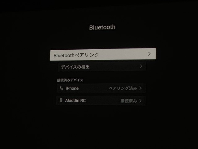 ポップインアラジン2のBluetooth設定画面