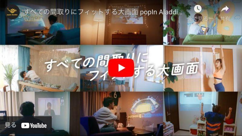 ポップインアラジン公式動画の画像